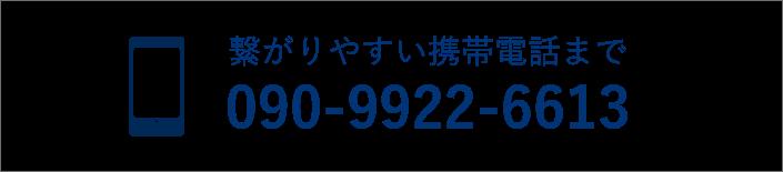 繋がりやすい携帯電話まで 090-9922-6613
