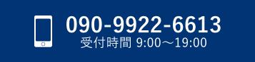携帯電話 090-9922-6613